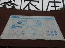 鑫農荘にあった地図