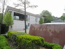 南京古生物博物館