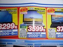 DOSプリインストールのPCが広告に出ている