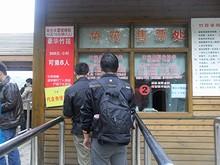 竹舟切符売り場