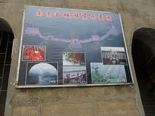 南京長城の案内図