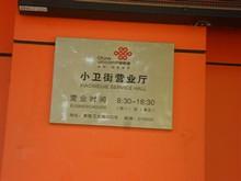 中国聯通小衛街営業所