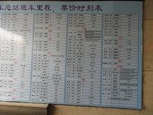 中央門バスターミナルの料金表