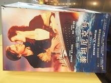 タイタニック3Dのポスター