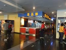 映画館の売店