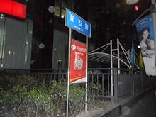 青石街路牌