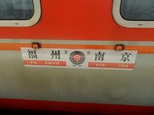 福州行き2001普通列車