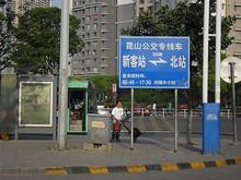 北駅とを結ぶ55番バスの案内板