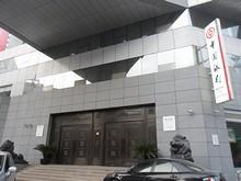 中国銀行 太倉支店