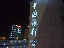 隣の中国銀行のネオン