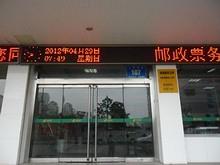 太倉城厢郵便局