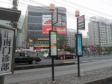 南汇南門バス停の看板