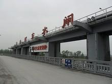 大治河東水門