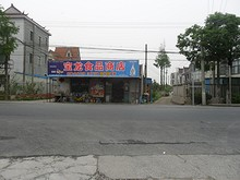 宝龍食品商店