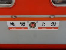 鷹潭行きK782次快速列車に乗車