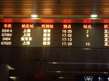 8484次 南京東→南京という超短距離の列車があるw