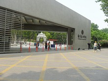 南京藝術学院