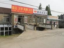船舶用品の店