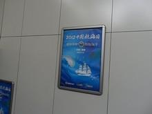2012中国航海日の広告