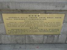 銅像の説明