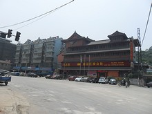 上元門の交差点と料理店