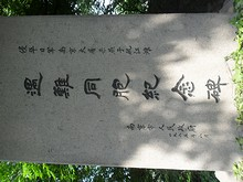 南京大虐殺の記念碑