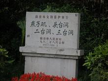 燕子磯公園
