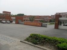 南京特殊教育職業技術学院