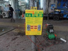 ガソリンスタンドならぬ、電気スタンド