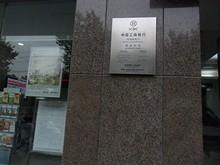 中国工商銀行・熱河路支店