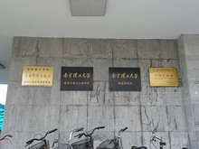 南京理工大学 弾道研究所