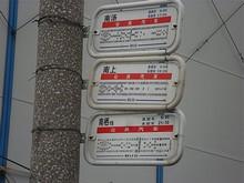 南京駅西バス停の南上線バス案内