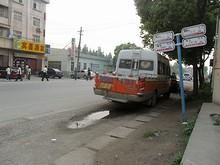営防バス停