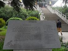 閲江楼の案内版と階段