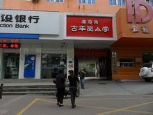 南京市古平崗小学