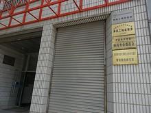弾薬工程実験室