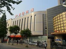 江蘇科学技術館