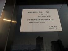 開館時間は9~16:30。(入場は15:30まで)