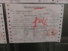 電気料金未払いの警告!