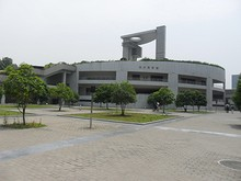 逸夫教学楼