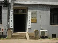 南京理工大学 国際交流学院&留学生管理事務室