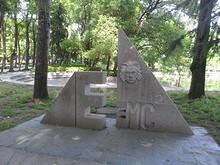 大学内の石碑