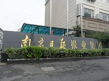 南京日報社