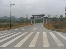 周村バス停付近の牌坊