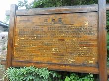 鄭和墓の案内板
