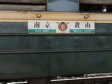 黄山行き7101列車に乗車