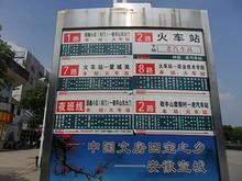 宣城駅前バス停の看板