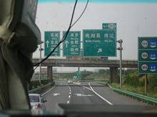 G50高速 湾址出口
