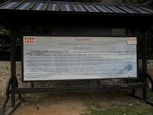 陽山碑材の説明