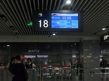 南京南バスターミナル18番ゲート